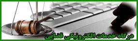 سامانه خدمات الکترونیک قضایی