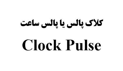 پالس ساعت یا کلاک پالس Clock Pluse چیست؟