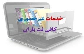 خدمات غیر حضوری اینترنتی کافی نت باران بصورت آنلاین