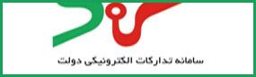 سامانه تدارکات الکترونيکي دولت