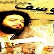 دانلود سریال ایرانی یوسف پیامبر(Prophet Joseph)قسمت 1 تا 45