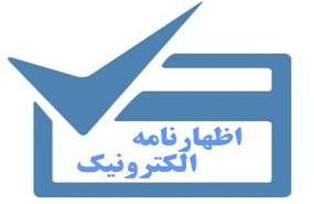 آموزش ثبت اظهارنامه مالیاتی الکترونیکی مشاغل