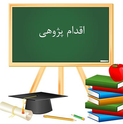 اقدام پژوهی در یادگیری و آموزش دانش آموزان