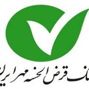اطلاعیه استخدام بانک قرض الحسنه مهر ایران