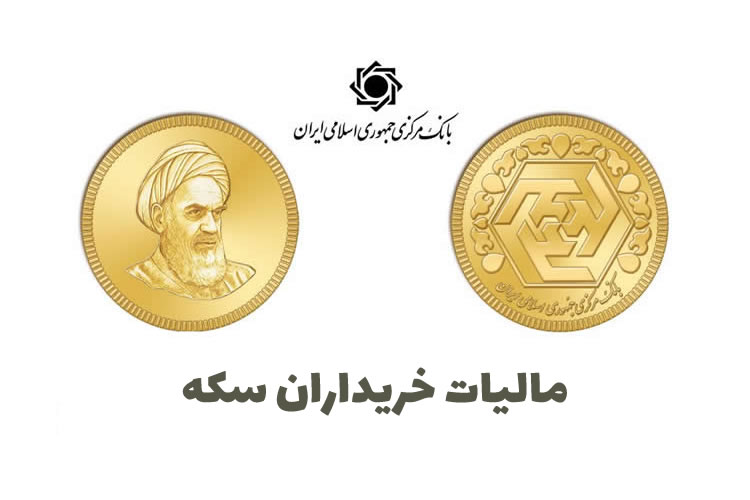 مالیات مقطوع عملکرد سال 1397دریافت کنندگان سکه از بانک مرکزی