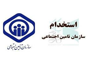 آگهی استخدام موسسه حسابرسی تامین اجتماعی