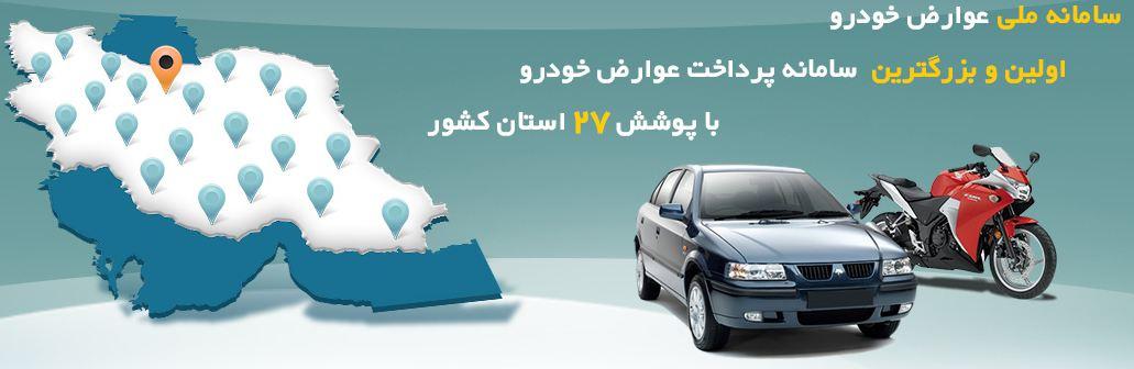 سامانه یکپارچه پرداخت عوارض خودرو E-TAX