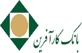 ثبت نام آزمون استخدام بانک کارآفرین در تهران