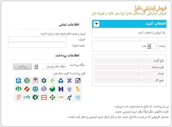 راه اندازی سامانه فروش شارژهای الکترونیکی مجازی