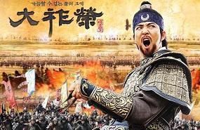 سریال تاریخی کره ای ته جویونگ (The King of Dae JoYoung)
