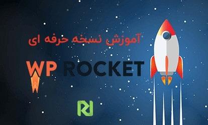 آموزش کامل افزونه افزایش سرعت وردپرس WP Rocket