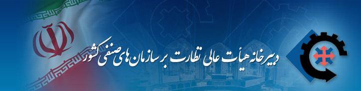 سامانه دبیرخانه هیئت عالی نظارت مرکز امور اصناف و بازرگانان