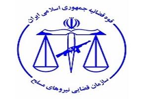 آزمون تصدی امر قضا در سازمان قضایی نیروهای مسلح