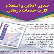 راهنمای ثبت نام و دریافت آنلاین کارت خدمات درمانی