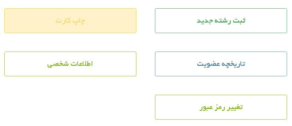 ثبت عضویت جدید ، تمدید عضویت ، اضافه کردن رشته جدید ، چاپ کارت ، تاریخچه عضویت ، اطلاعات شخصی ، تغییر رمز عبور ، ادامه فرآیند عضویت