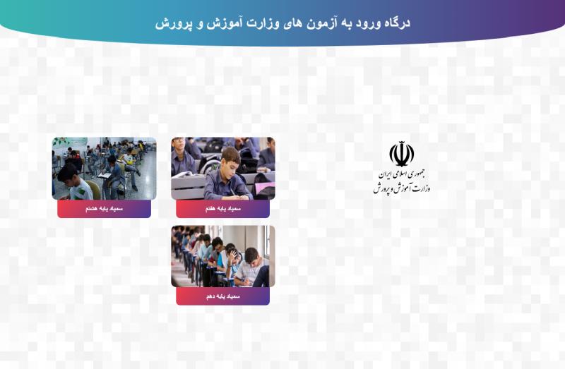 درگاه ورود به آزمون های وزارت آموزش و پرورش
