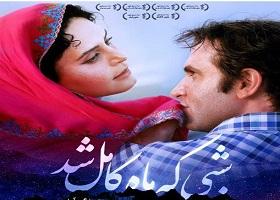 دانلود فیلم ایرانی شبی که ماه کامل شد