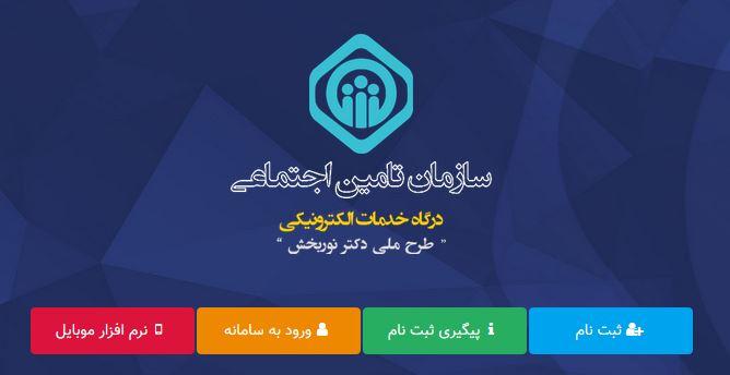 ثبت نام سوابق بیمه تامین اجتماعی