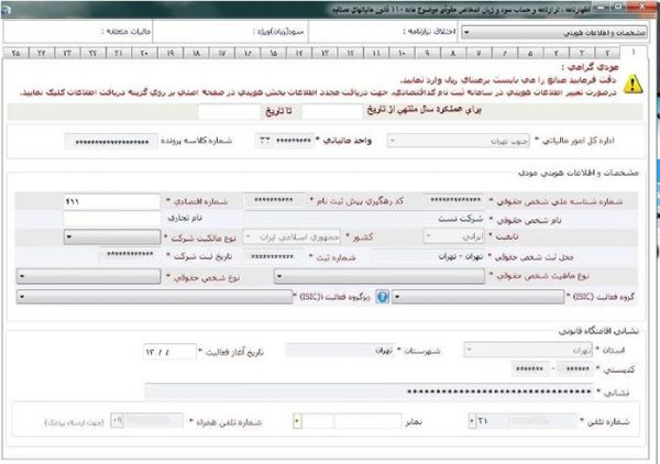 ثبت اظهارنامه مالیاتی الکترونیک مشاغل