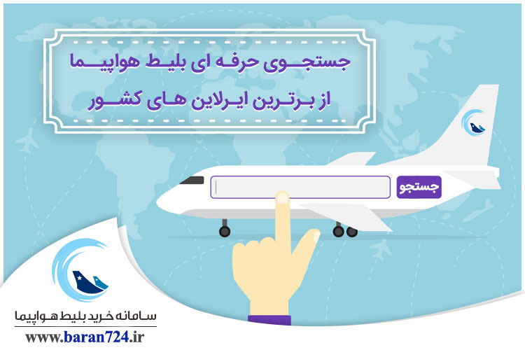 سیستم رزرو خرید بلیط هواپیما ارزان و چارتر پروازهای داخلی و خارجی