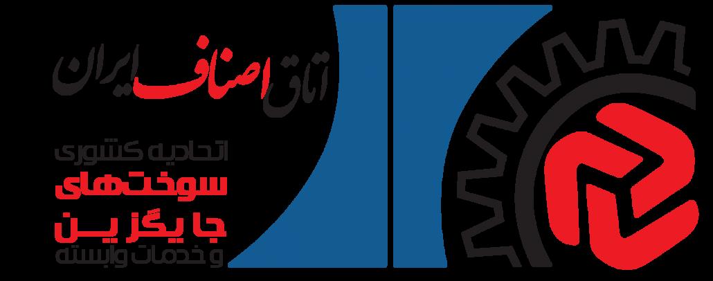 سامانه اطلاعات جامع خودروهای گازسوز کشور