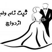 ثبت نام وام ازدواج ۵۰ میلیون تومانی سال ۹۹