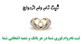 ثبت نام وام ازدواج 50 میلیون تومان سال 99