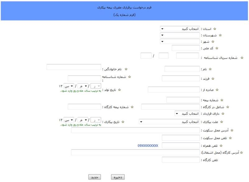 سایت ثبت درخواست بیمه بیکاری وزارت کار
