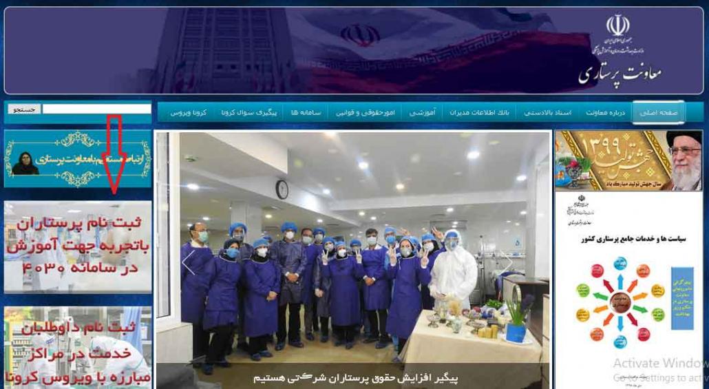 ثبت نام پرستاران داوطلب جهت خدمت به بیماران کرونایی