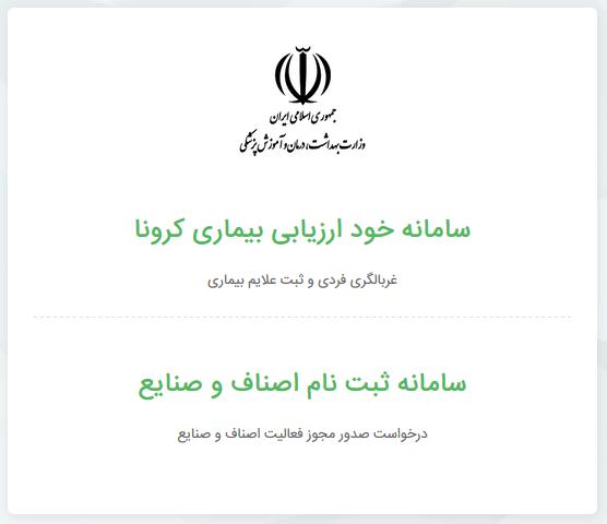 درخواست صدور مجوز فعالیت اصناف و صنایع