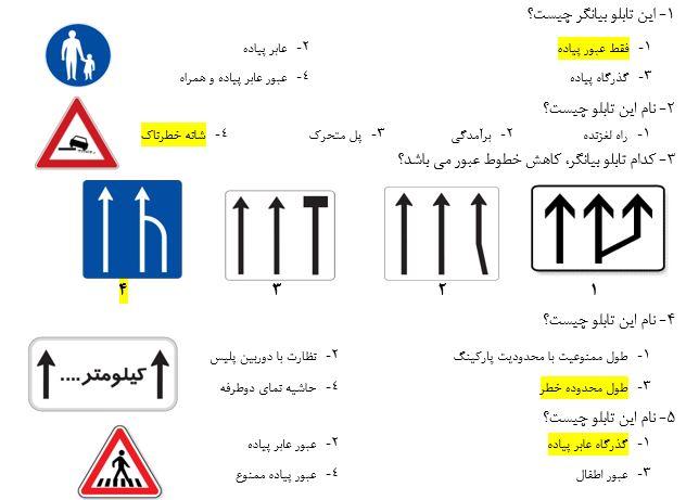 آزمون چهارگزینه ای راهنمایی و رانندگی شماره 1