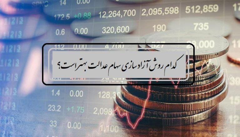 آزاد سازی سهام عدالت