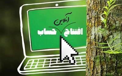 افتتاح حساب آنلاین بانک قرض الحسنه مهر ایران