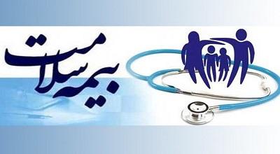 درگاه احراز هویت نسخه الکترونیک بیمه سلامت